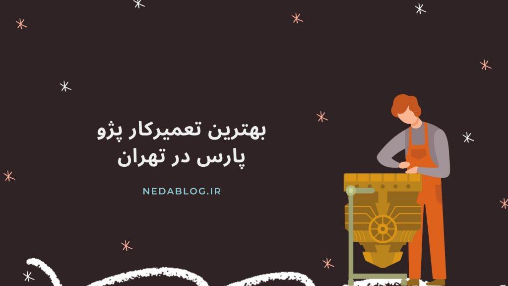 بهترین تعمیرکار پژو پارس در تهران