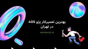 بهترین تعمیرکار پژو 405 در تهران