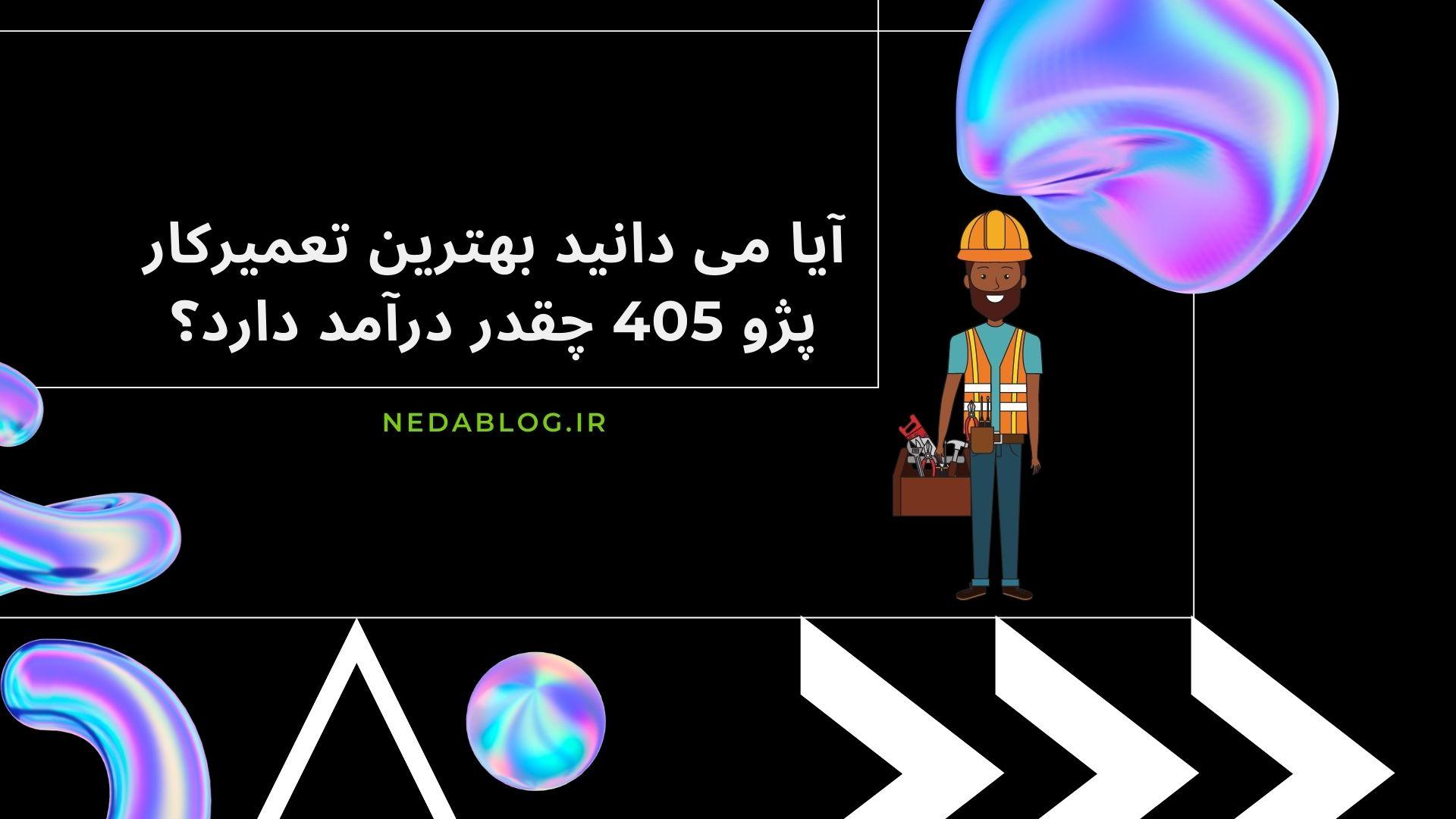 آیا می دانید بهترین تعمیرکار پژو 405 چقدر درآمد دارد؟