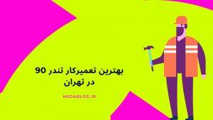 بهترین تعمیرکار تندر 90 در تهران