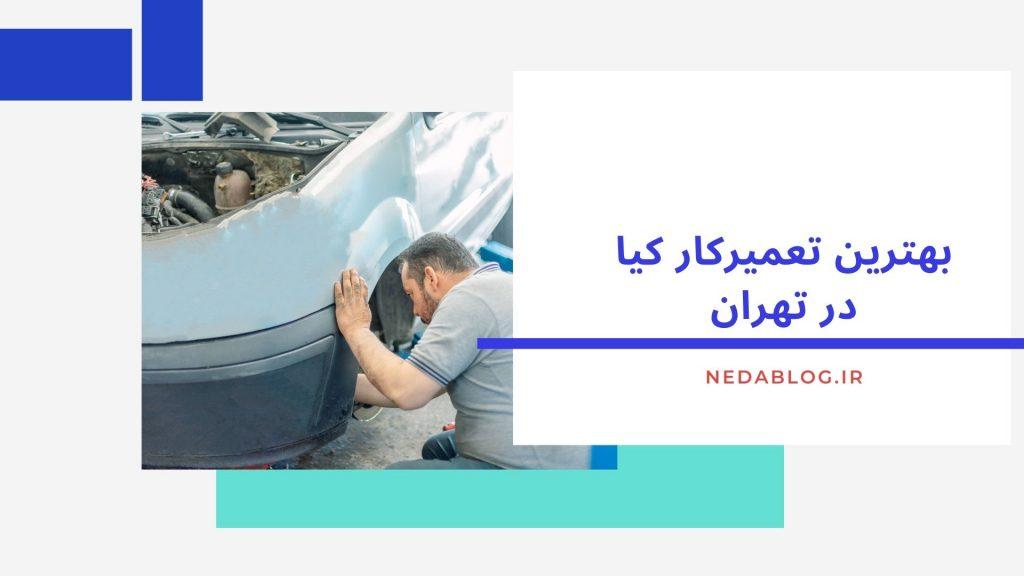 بهترین تعمیرکار کیا در تهران