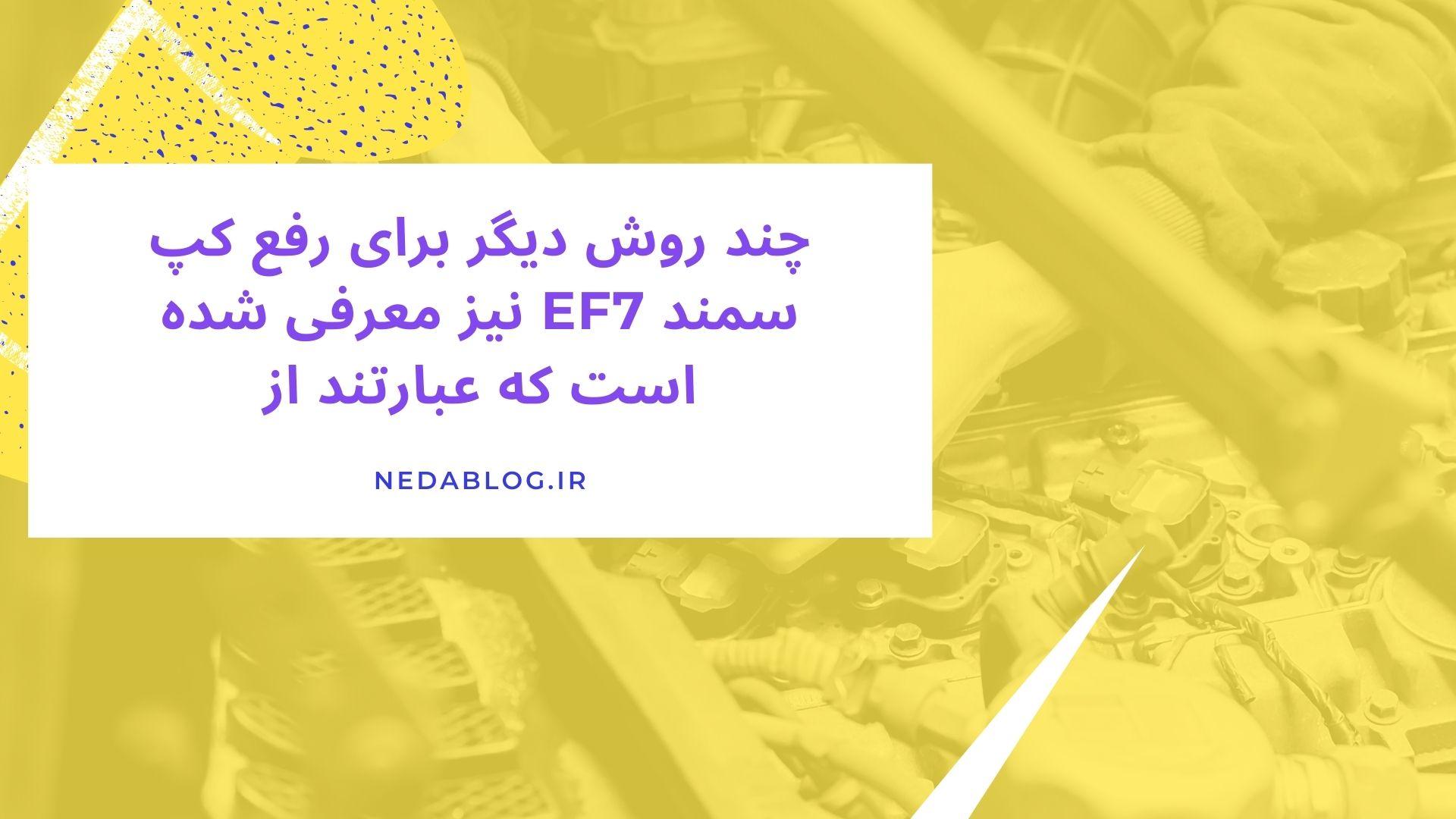 چند روش دیگر برای رفع کپ سمند EF7 نیز معرفی شده است که عبارتند از: