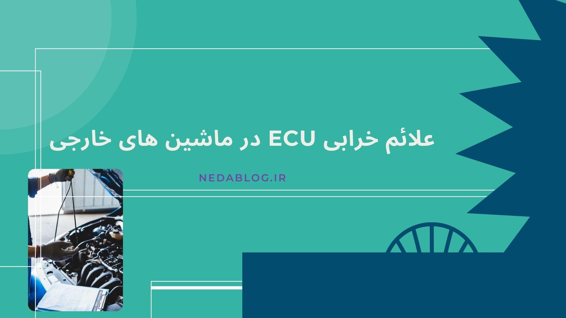 علائم خرابی ECU در ماشین های خارجی