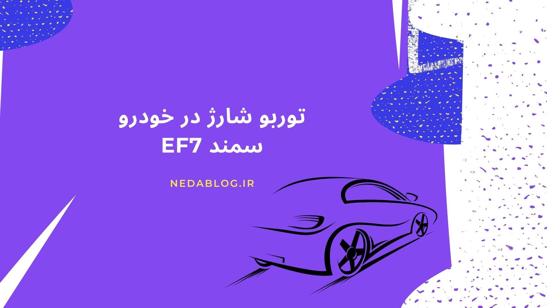 توربو شارژ در خودرو سمند EF7