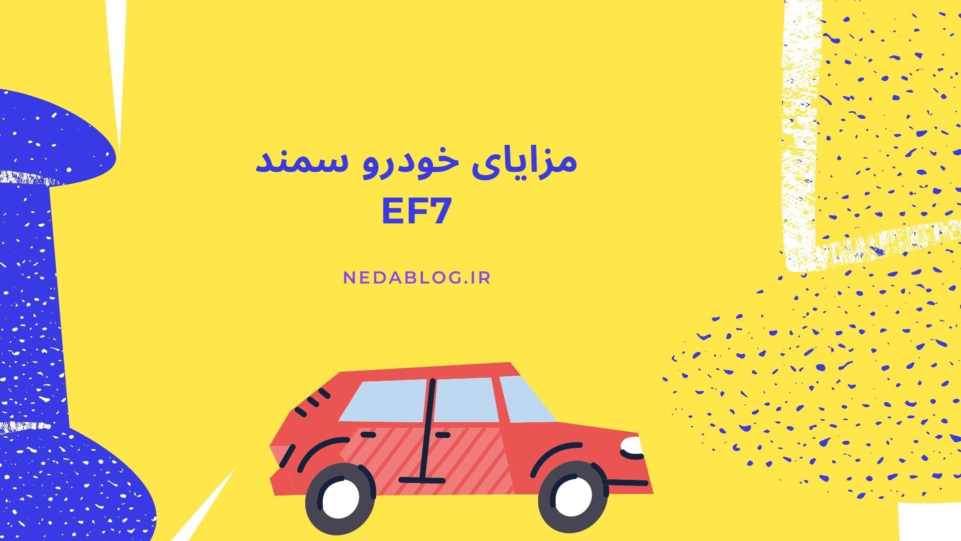 مزایای خودرو سمند EF7