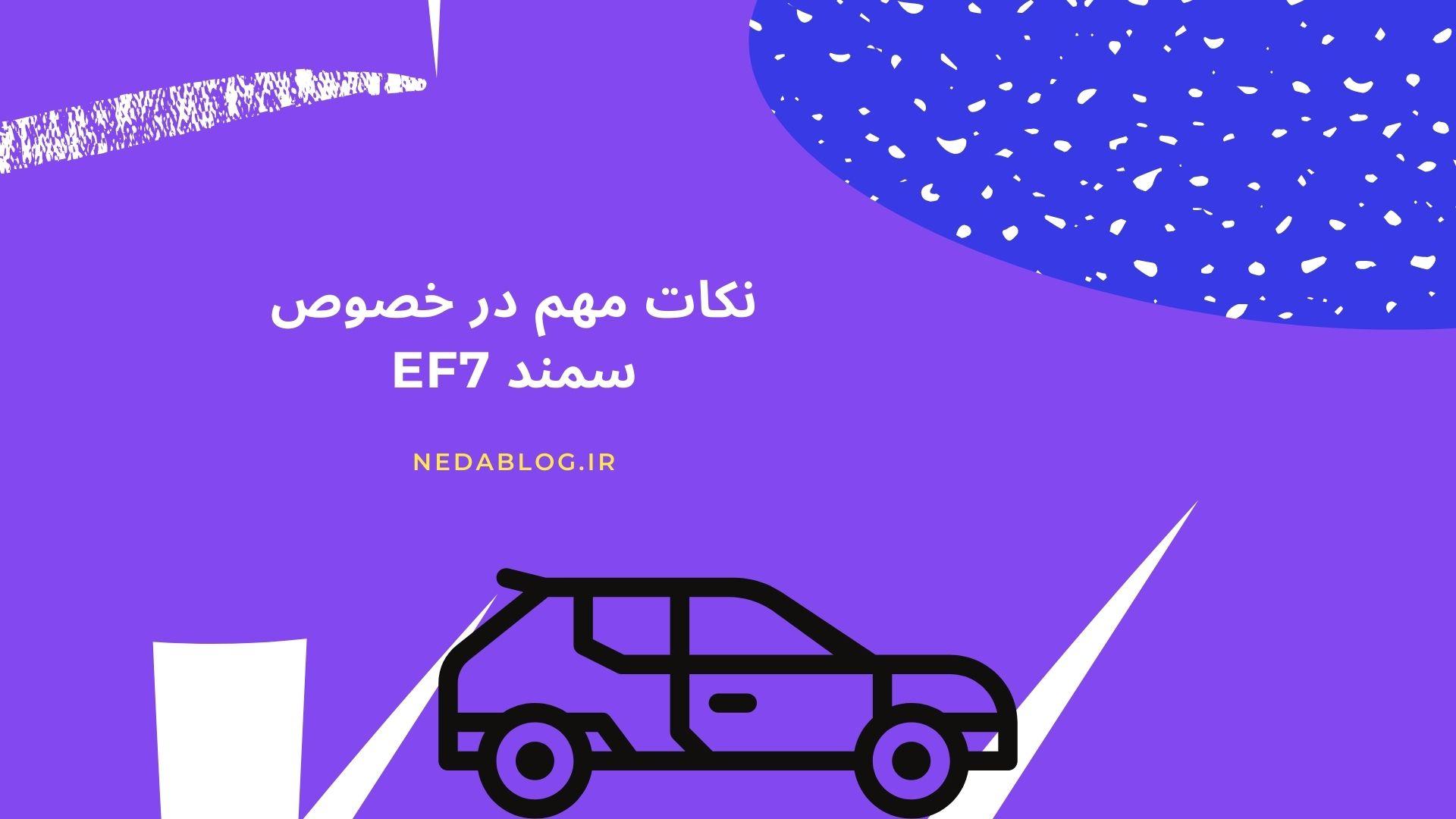نکات مهم در خصوص سمند EF7