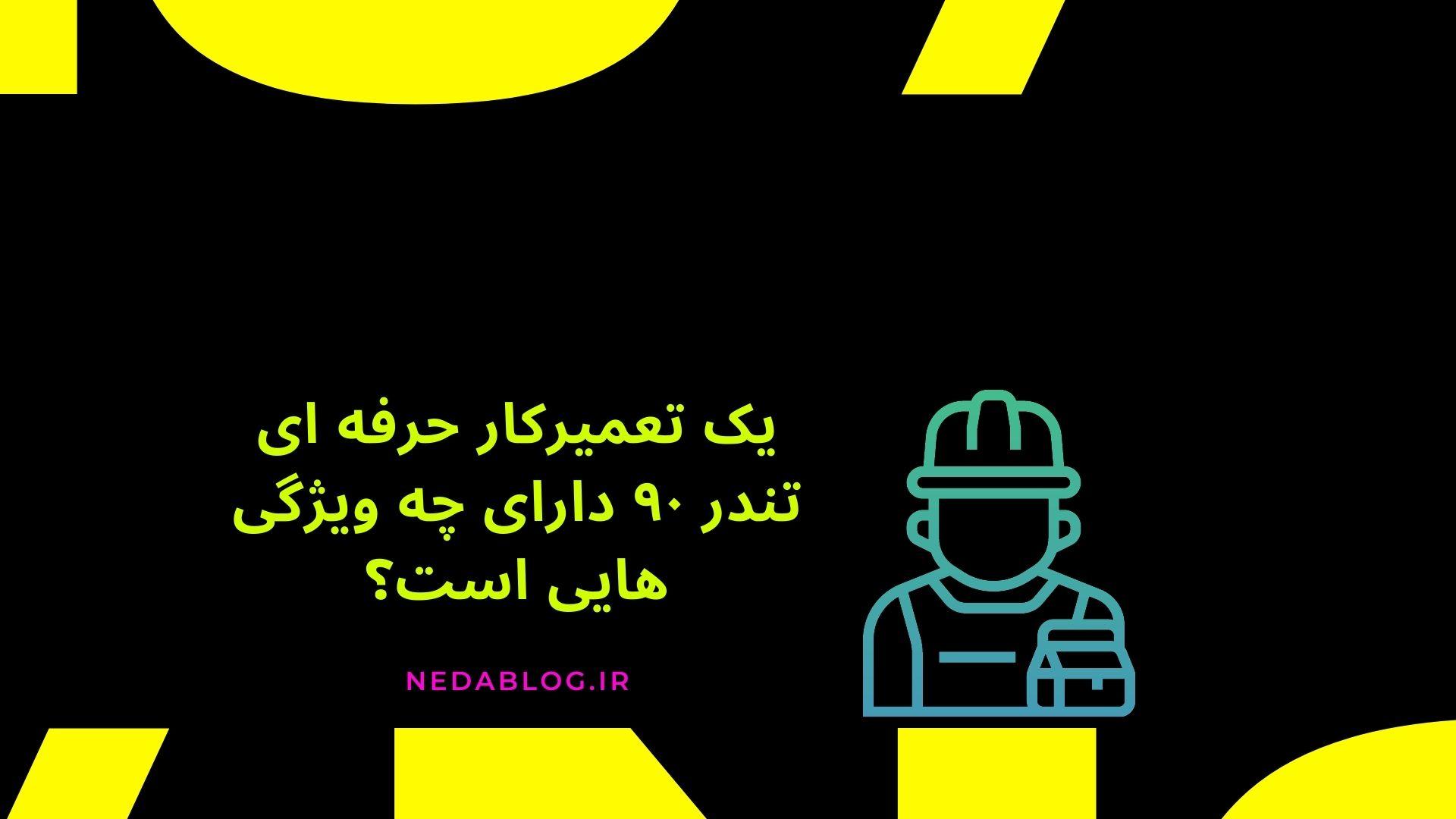 یک تعمیرکار حرفه ای تندر ۹۰ دارای چه ویژگی هایی است؟