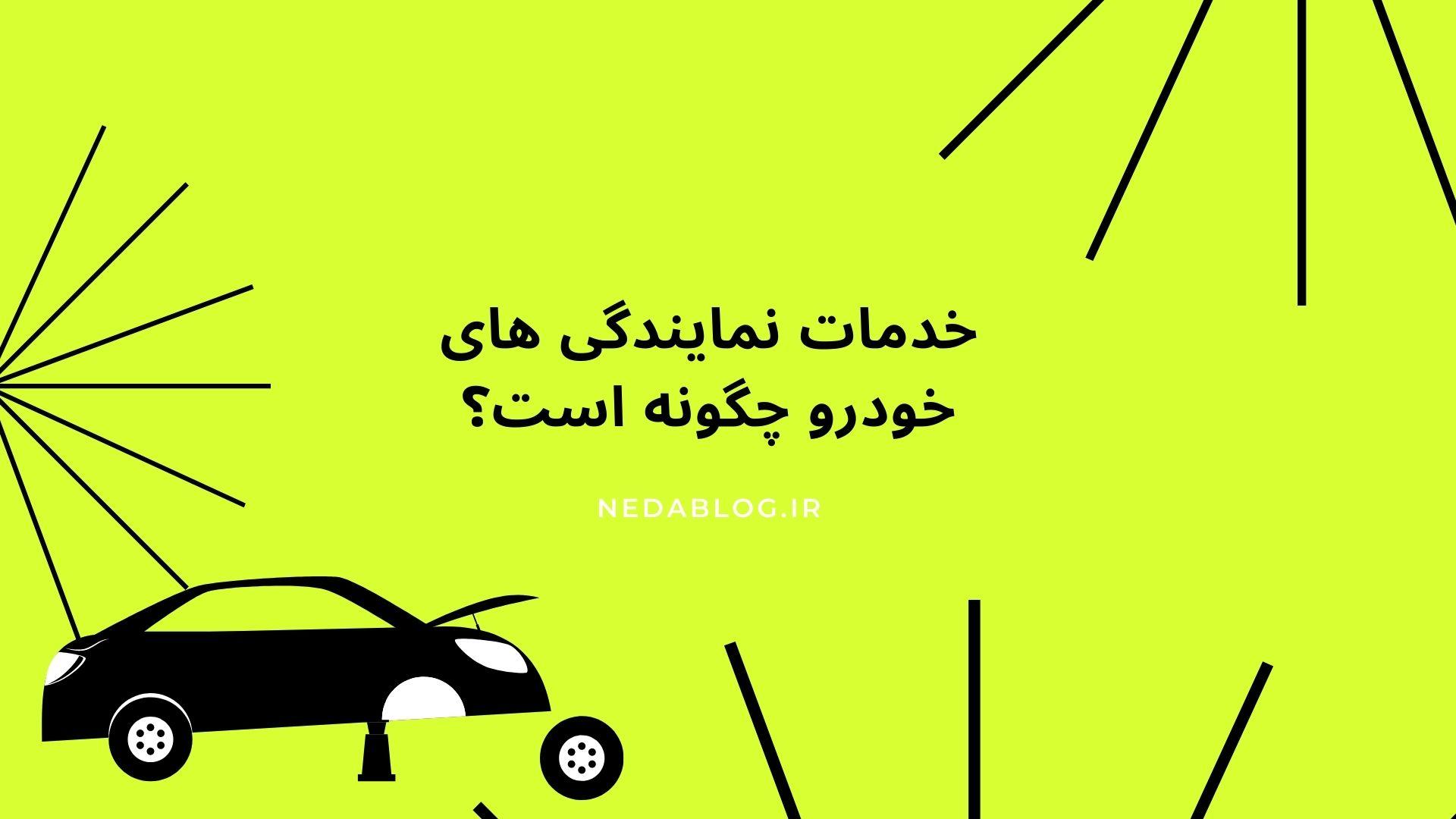 خدمات نمایندگی های خودرو چگونه است