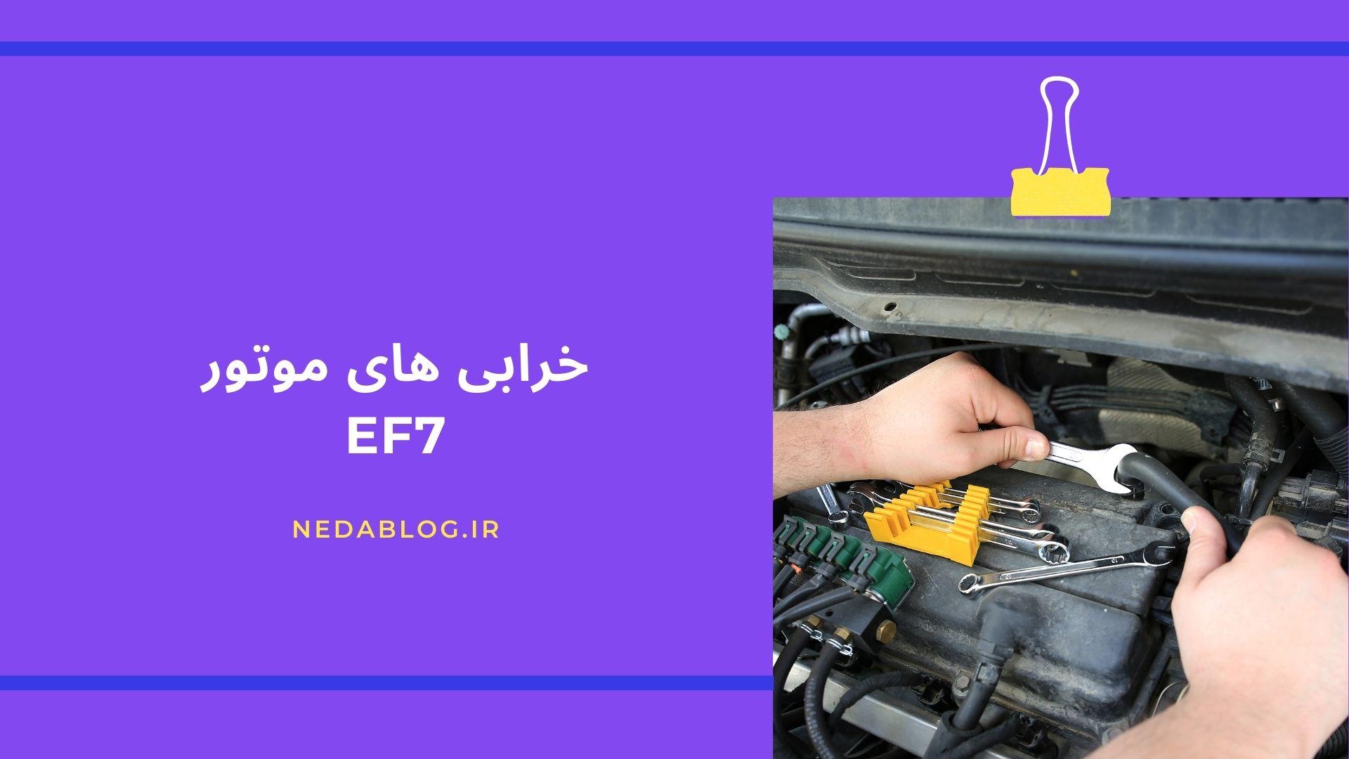خرابی های موتور EF7