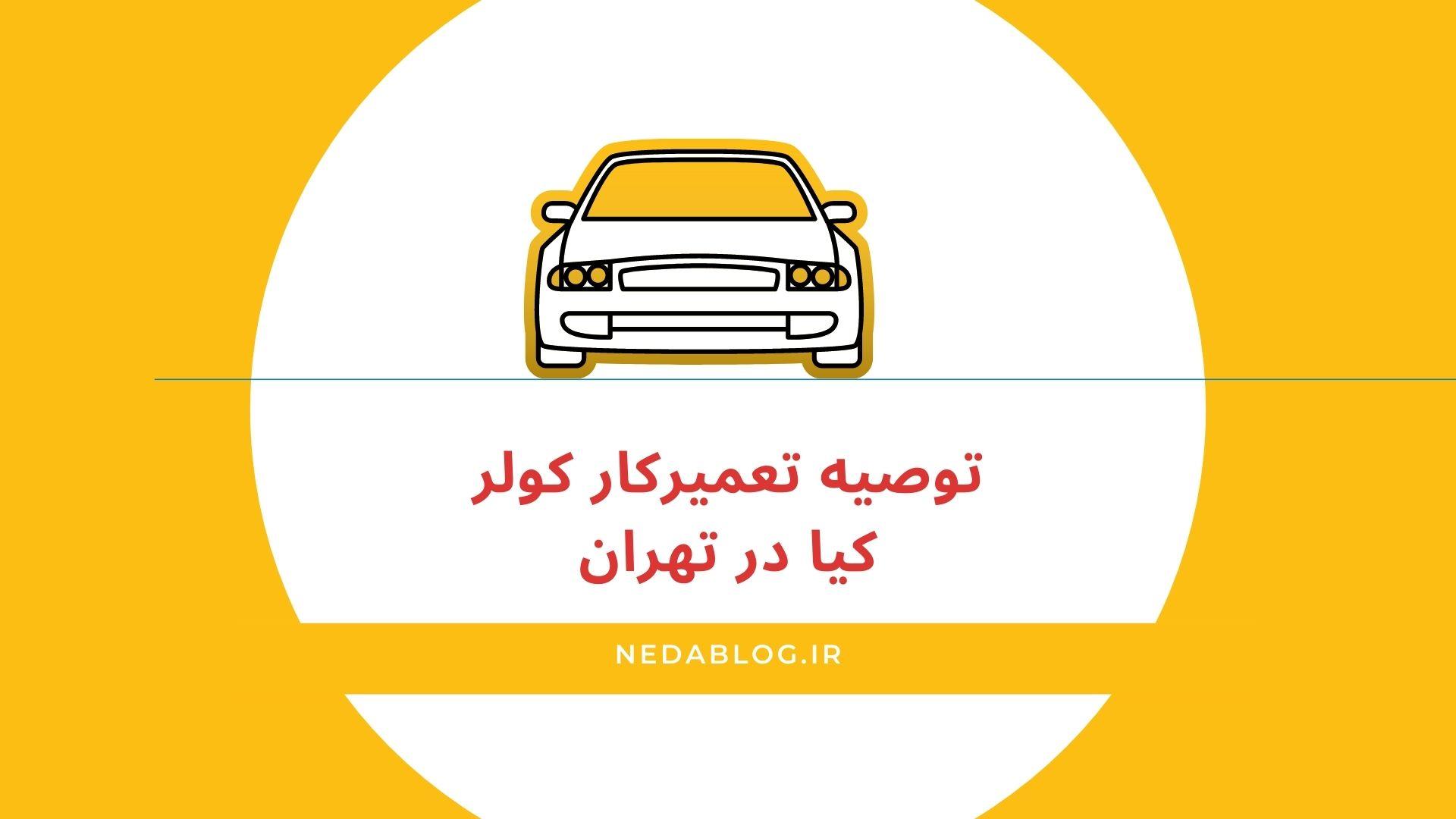 توصیه تعمیرکار کولر کیا در تهران
