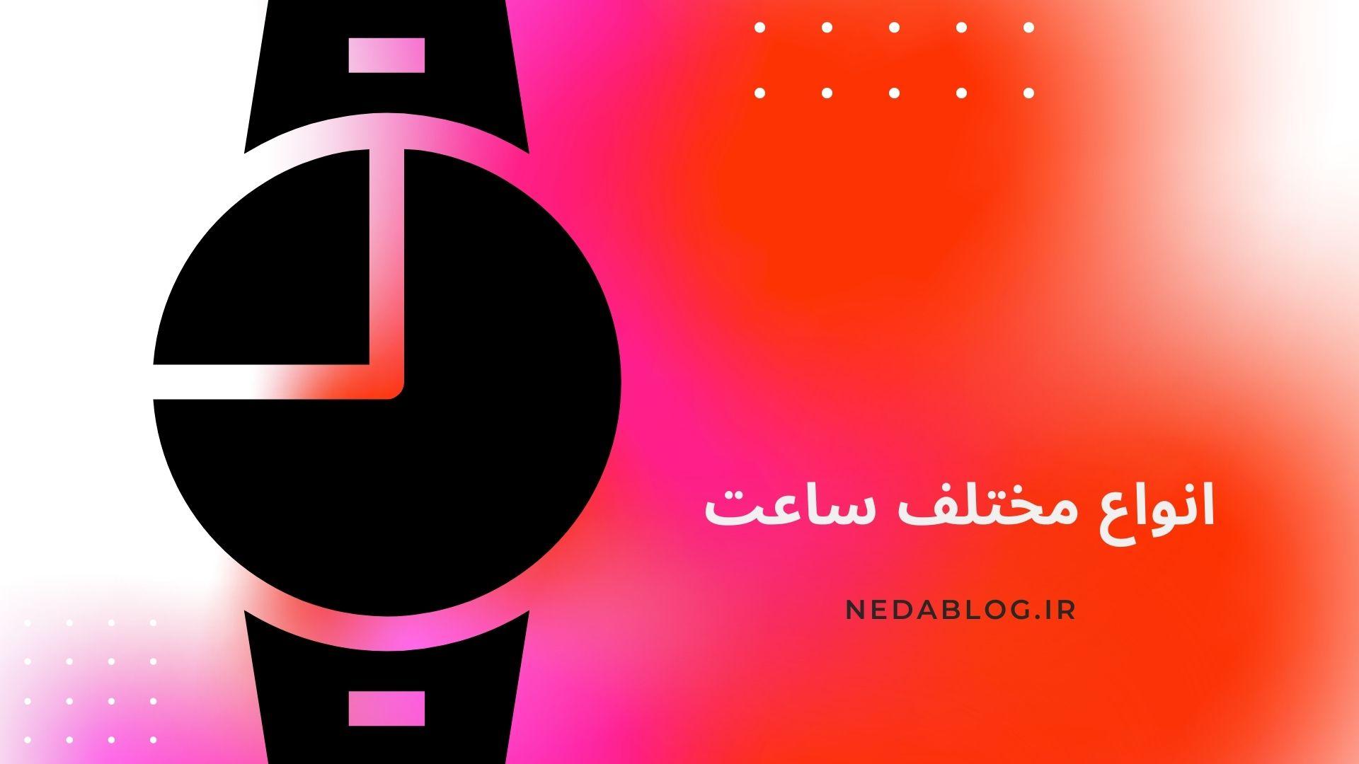 انواع مختلف ساعت