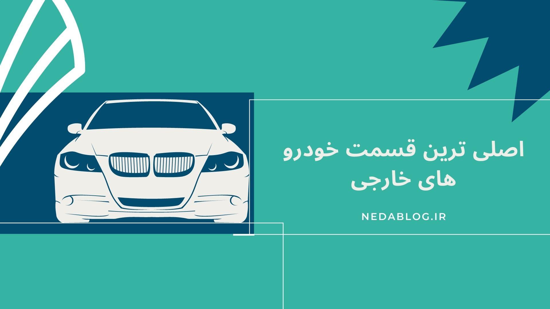 اصلی ترین قسمت خودرو های خارجی