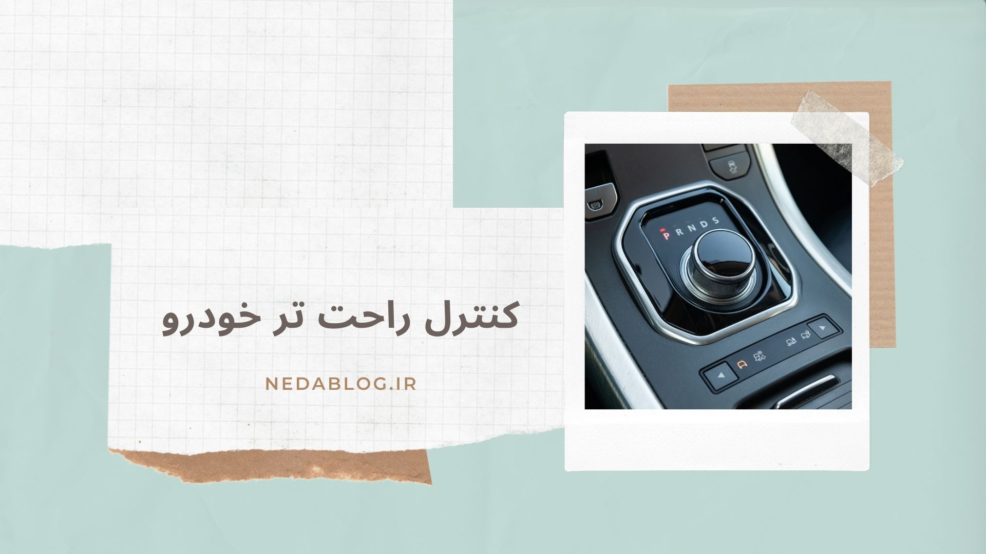 کنترل راحت تر خودرو