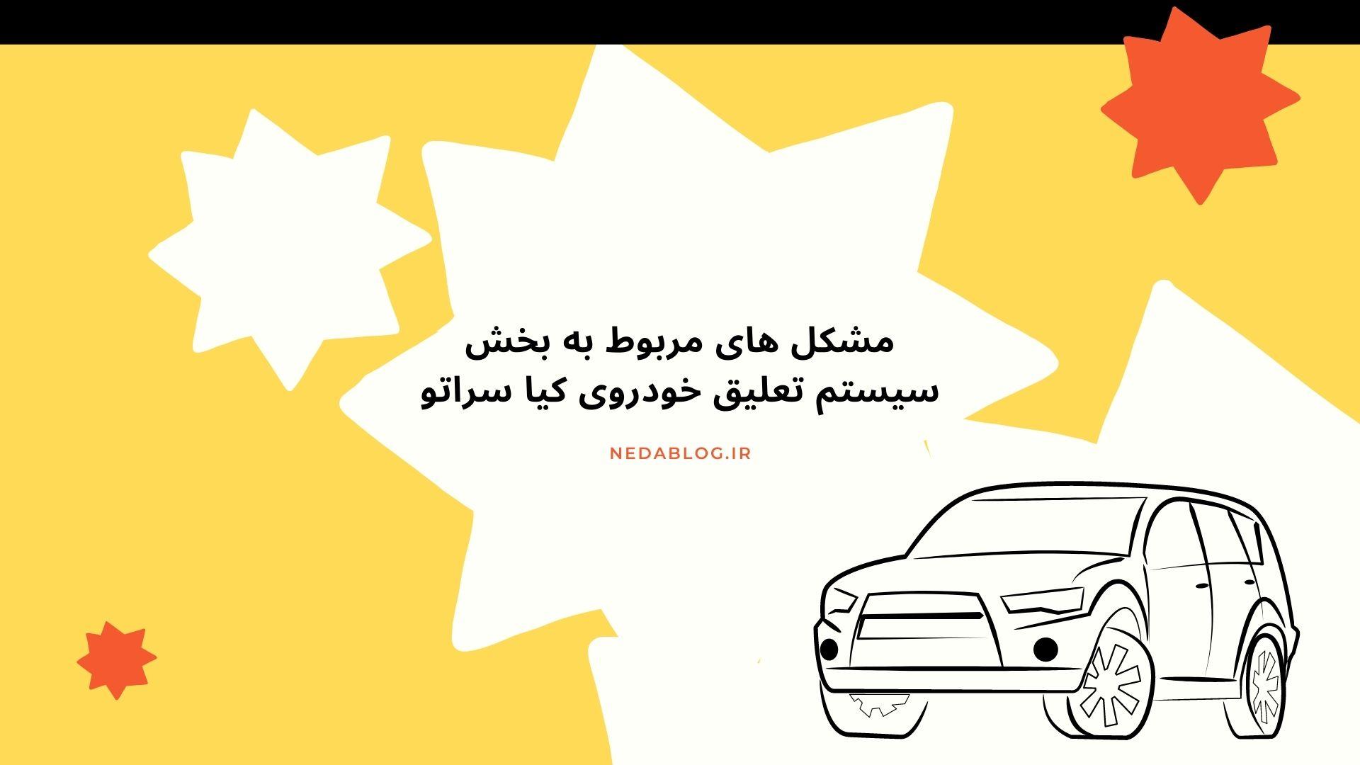 مشکل های مربوط به بخش سیستم تعلیق خودروی کیا سراتو: