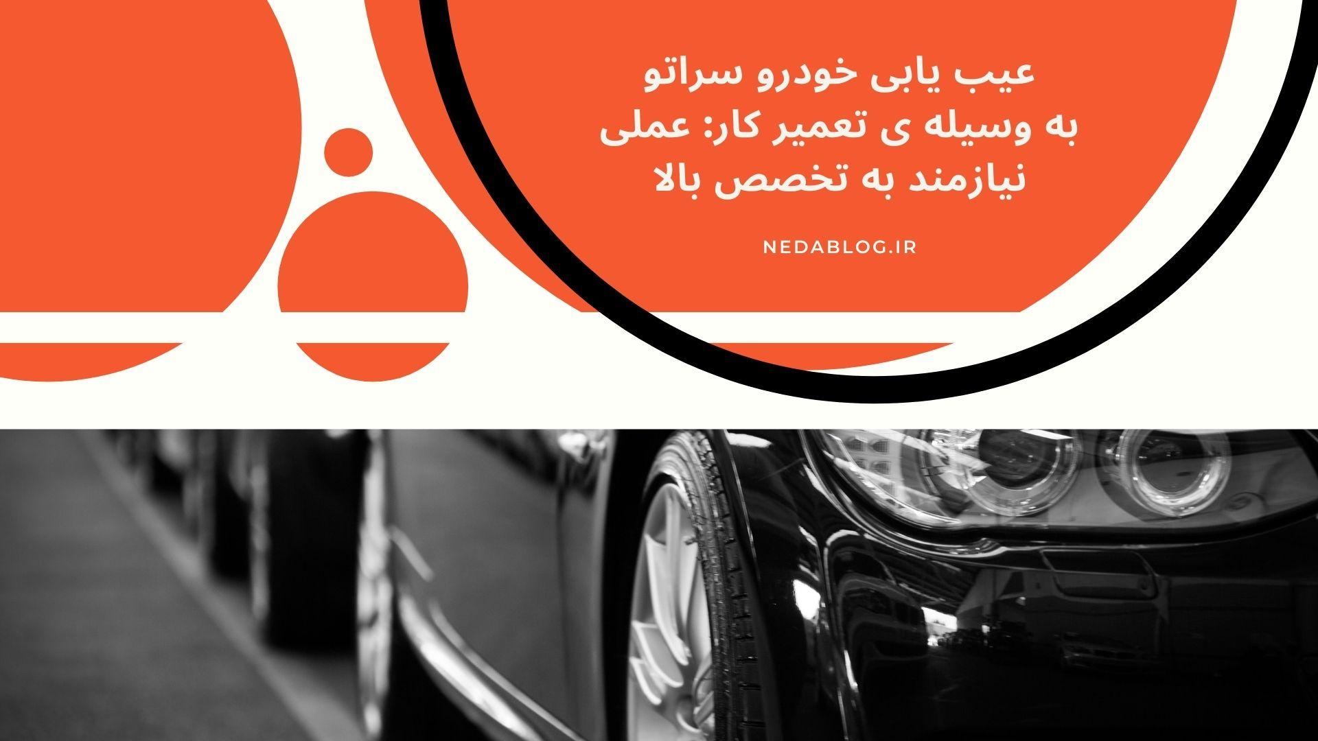 عیب یابی خودرو سراتو به وسیله ی تعمیر کار: عملی نیازمند به تخصص بالا