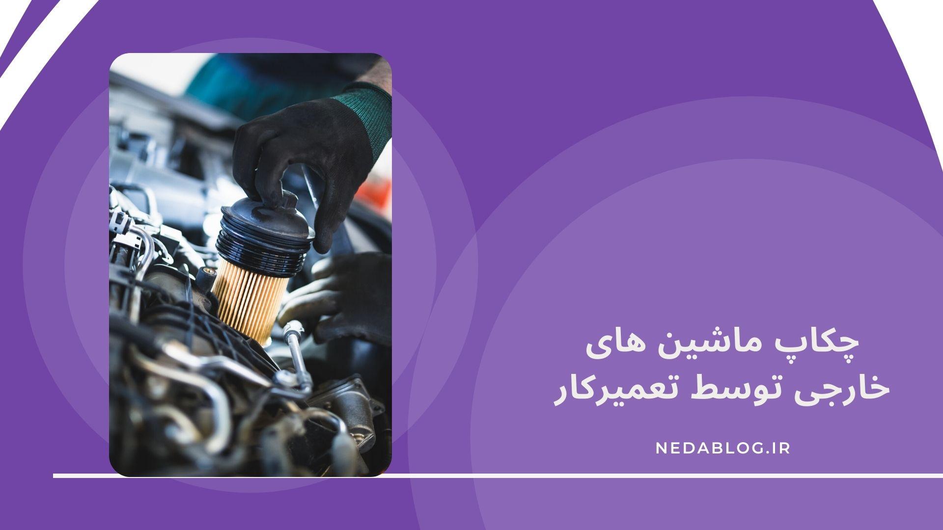 چکاپ ماشین های خارجی توسط تعمیرکار