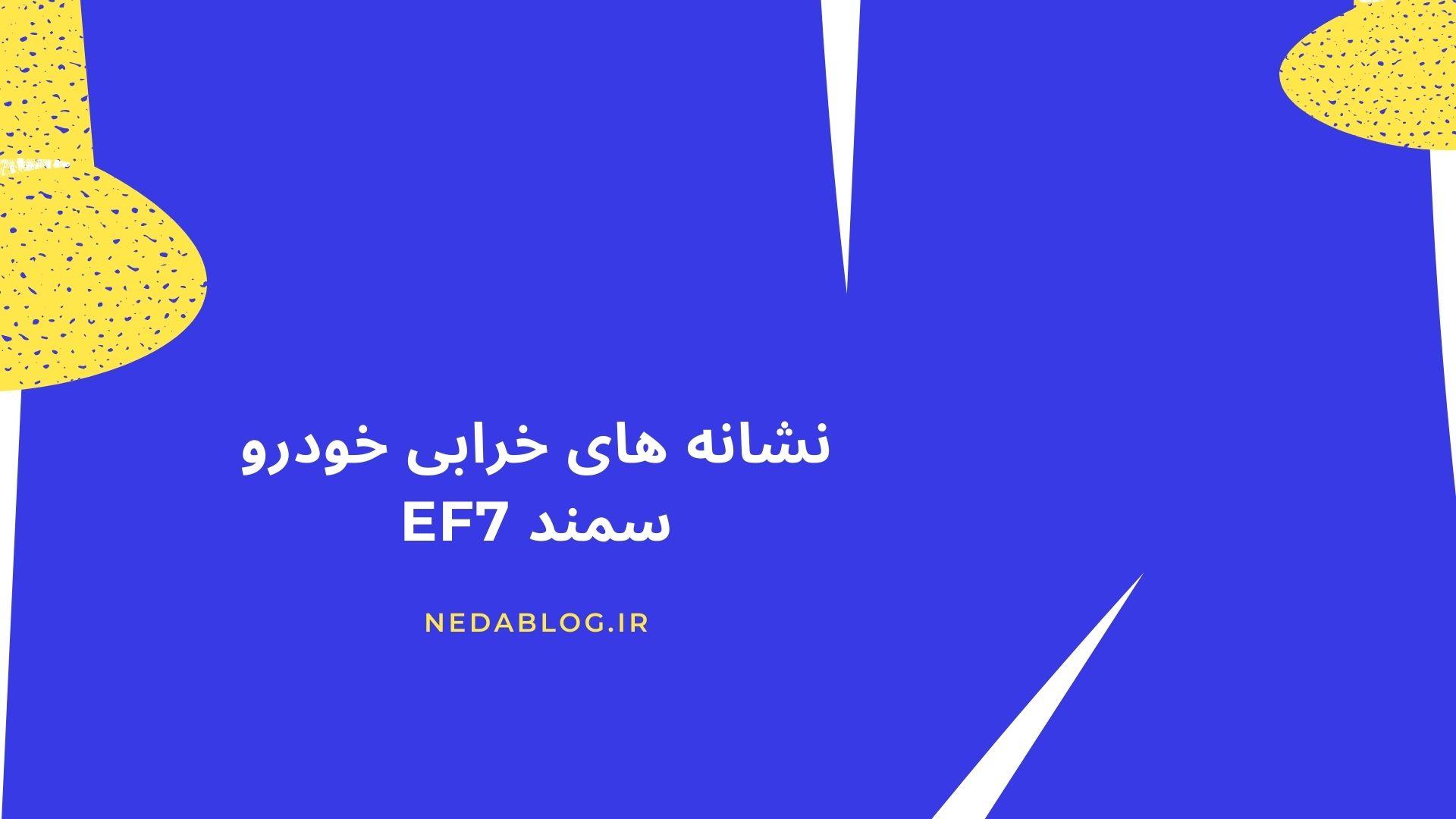 نشانه های خرابی خودرو سمند EF7