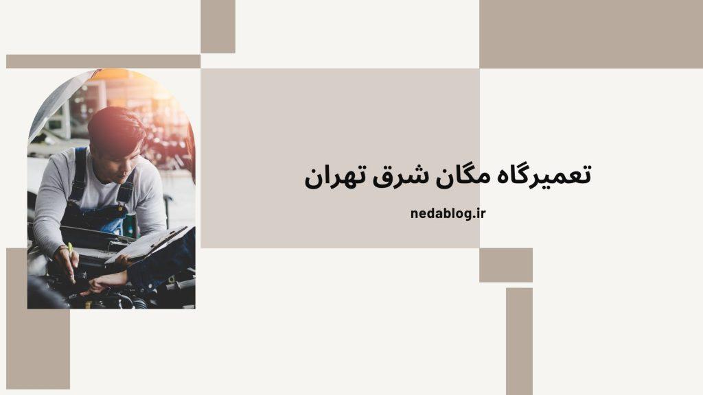 تعمیرگاه مگان شرق تهران