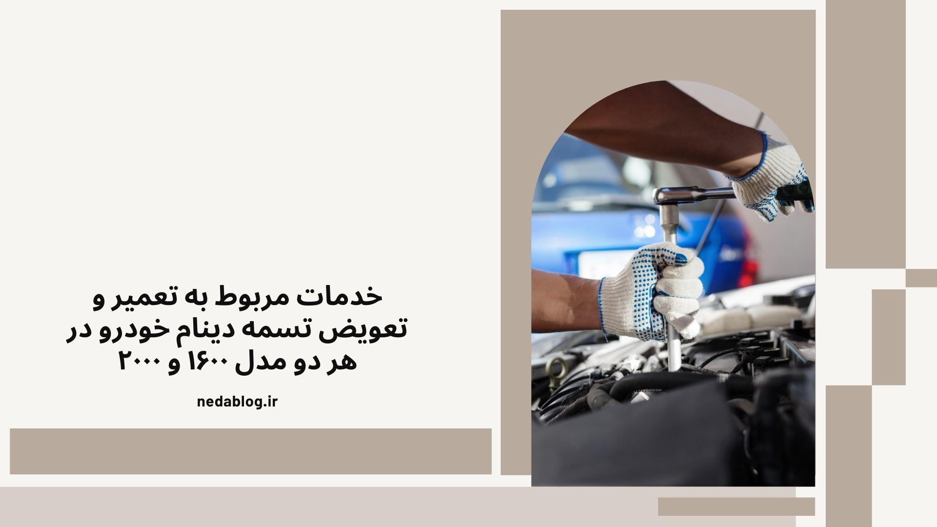 خدمات مربوط به تعمیر و تعویض تسمه دینام خودرو در هر دو مدل ۱۶۰۰ و ۲۰۰۰