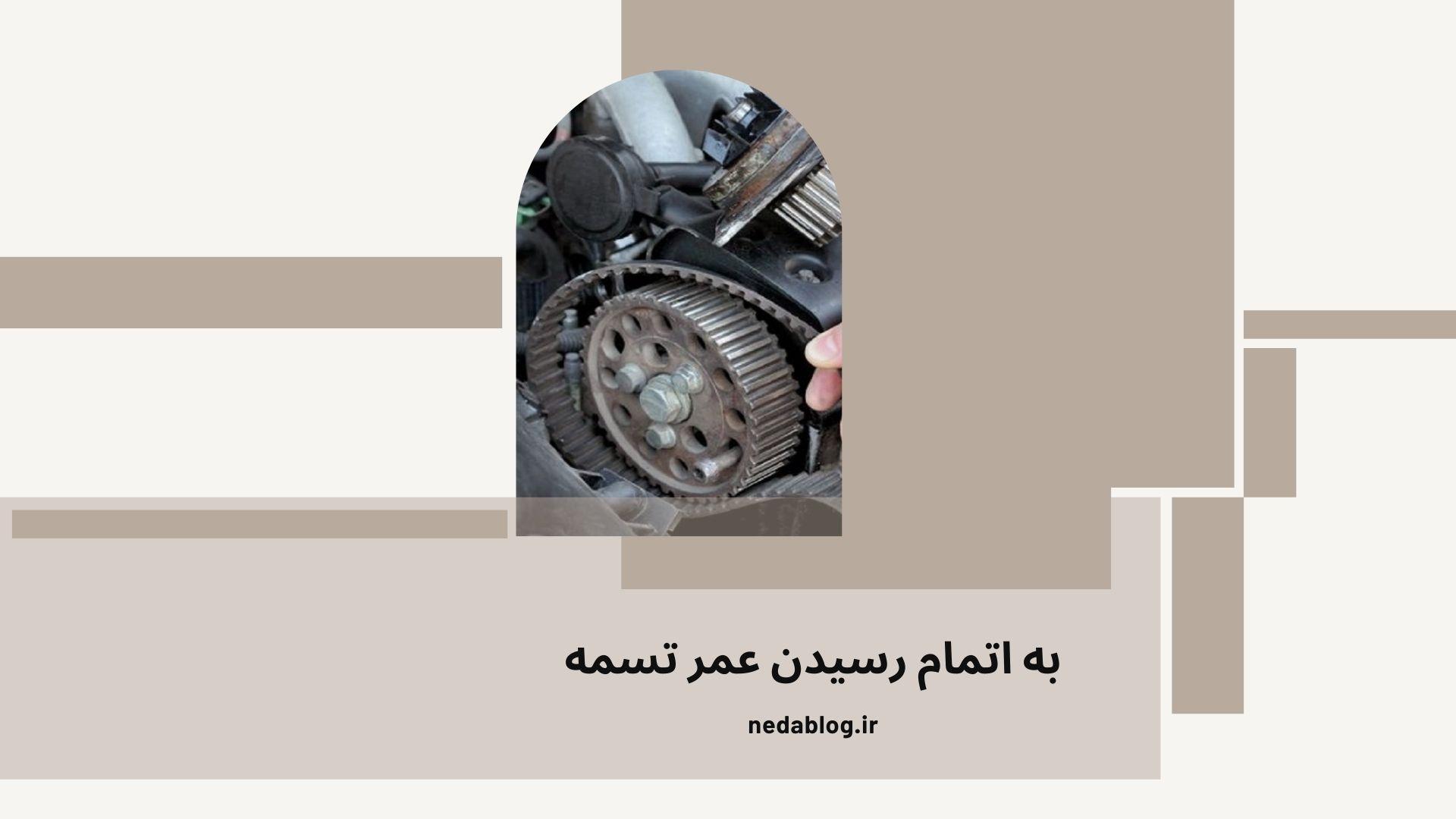 به اتمام رسیدن عمر تسمه:
