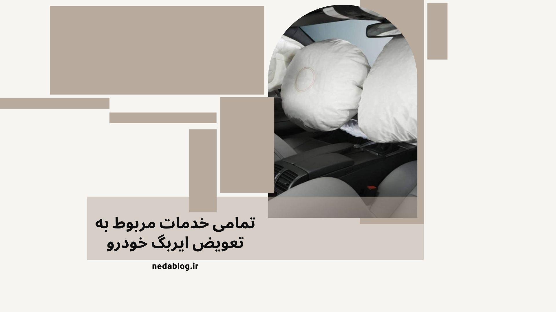 تمامی خدمات مربوط به تعویض ایربگ خودرو