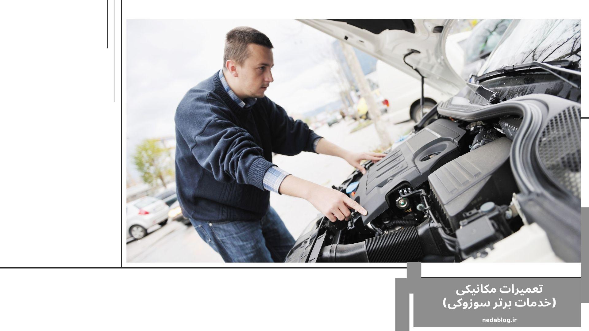تعمیرات مکانیکی (خدمات برتر سوزوکی):
