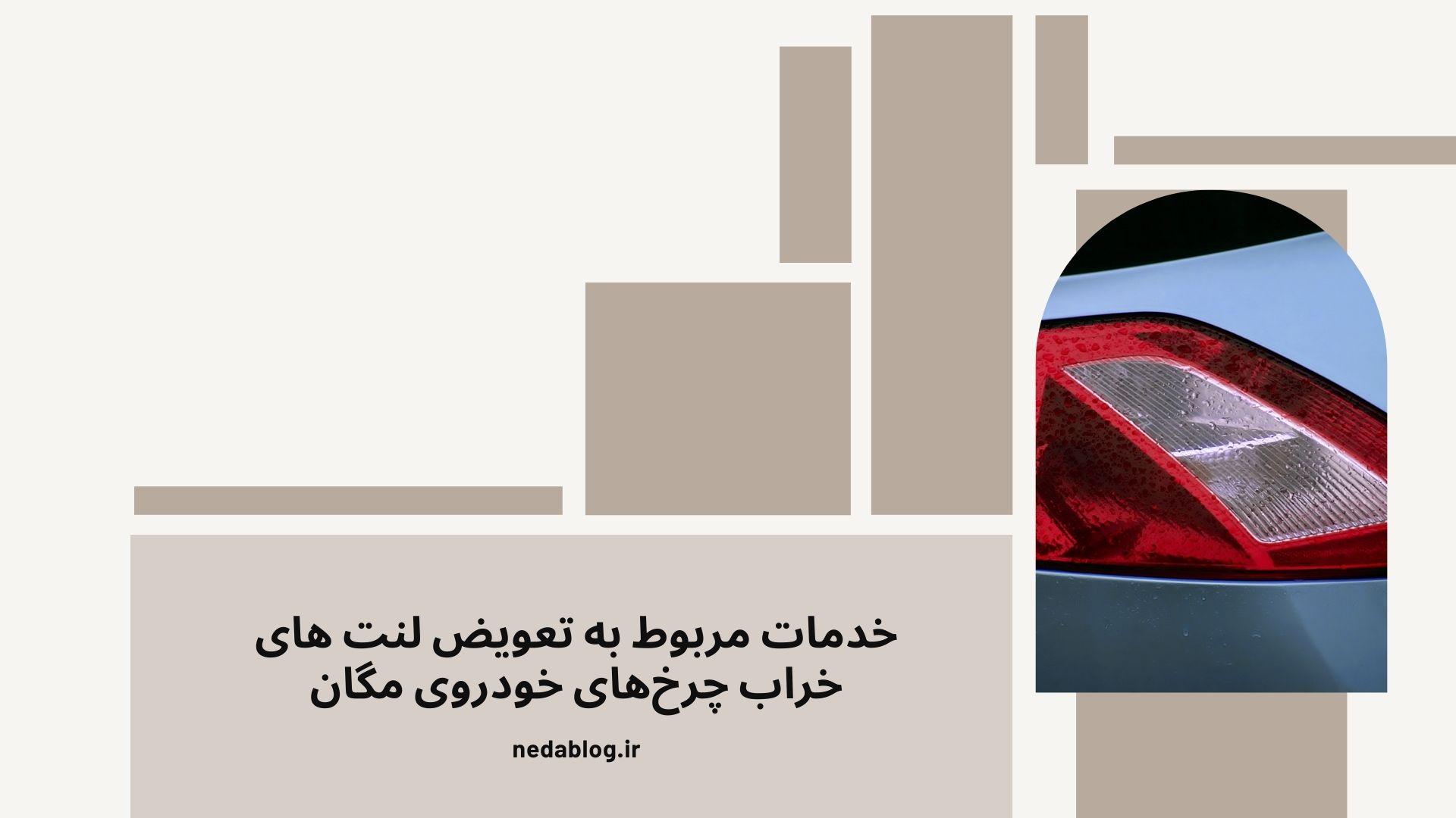 خدمات مربوط به تعویض لنت های خراب چرخهای خودروی مگان