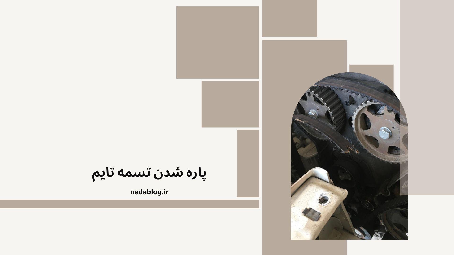 پاره شدن تسمه تایم: