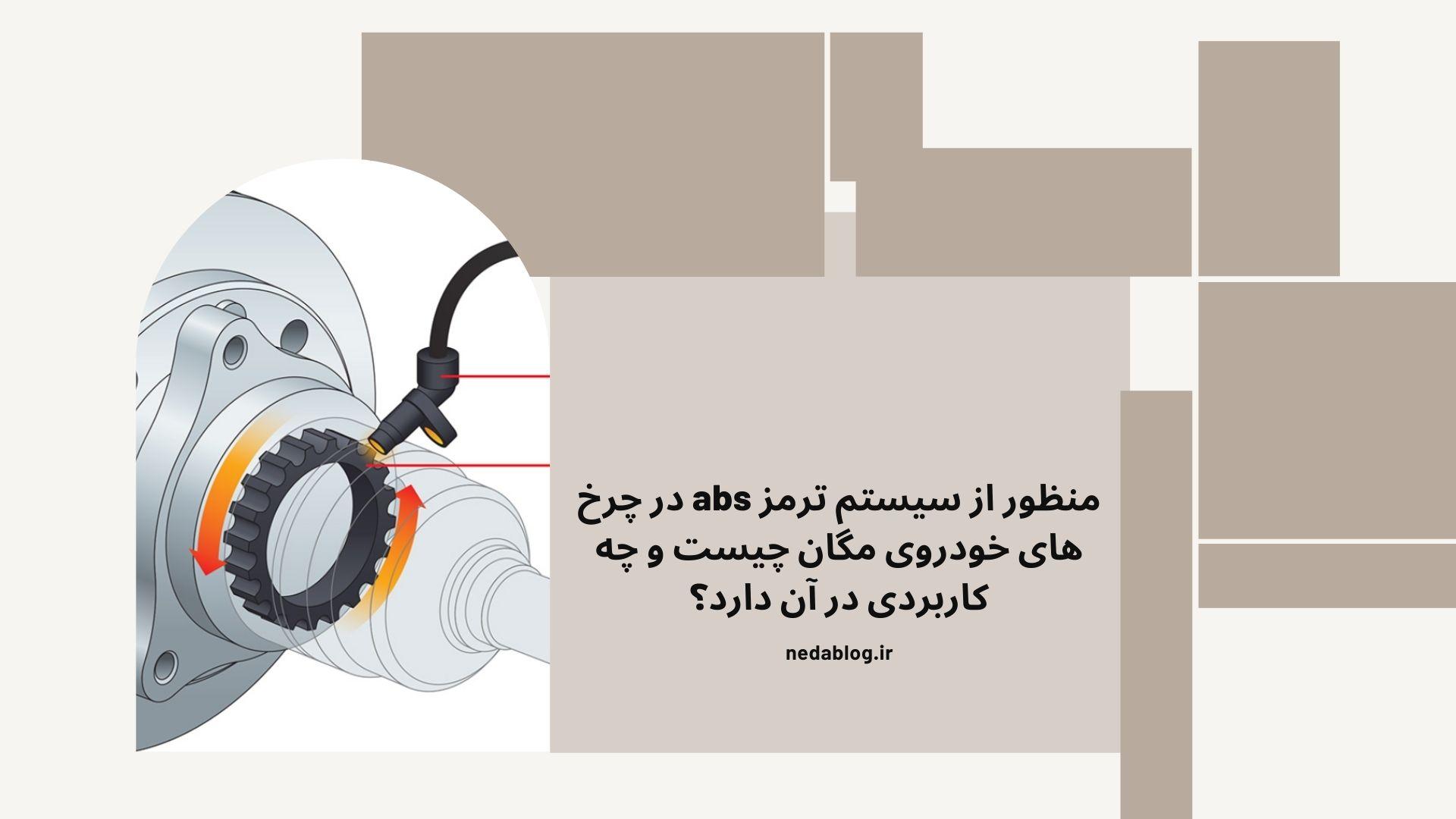 منظور از سیستم ترمز abs در چرخ های خودروی مگان چیست و چه کاربردی در آن دارد؟