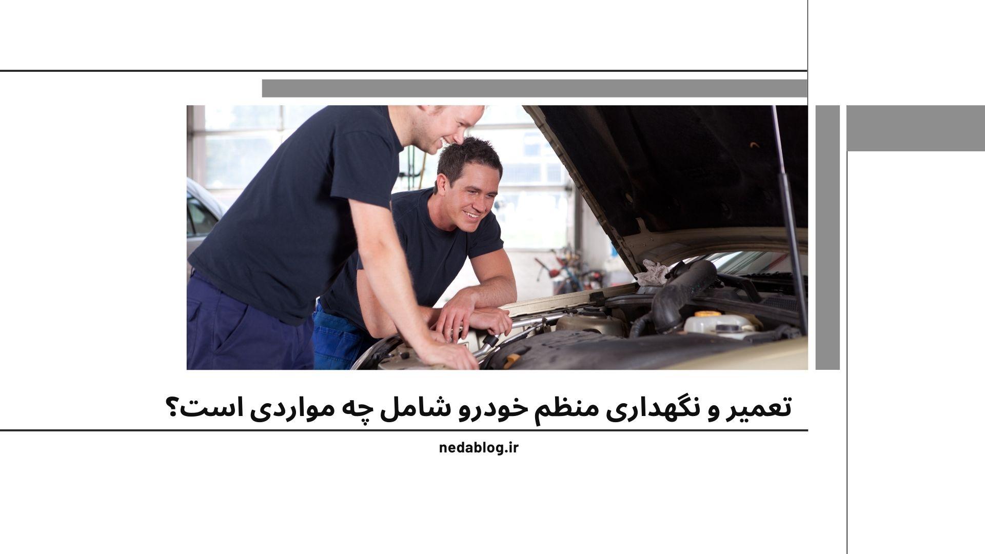 تعمیر و نگهداری منظم خودرو شامل چه مواردی است؟