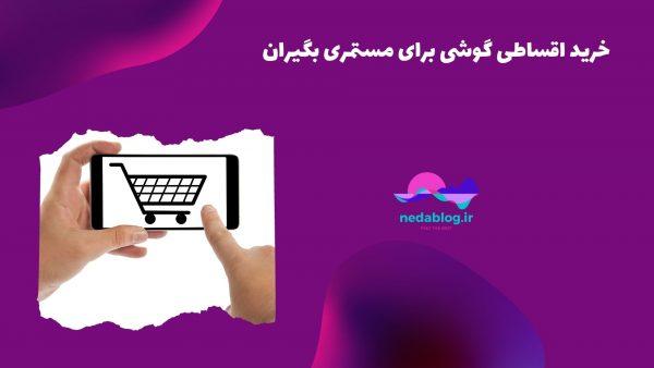 خرید اقساطی گوشی برای مستمری بگیران