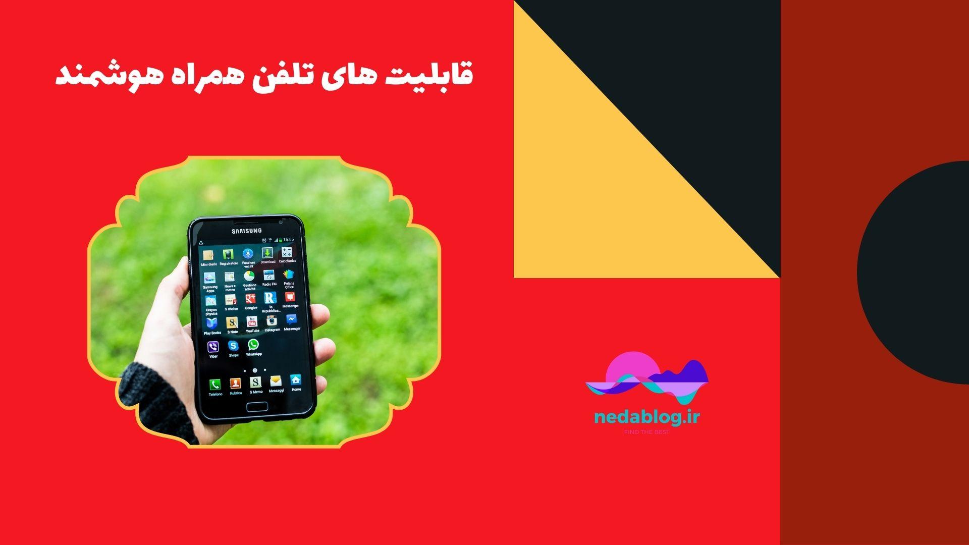 قابلیت های تلفن همراه هوشمند