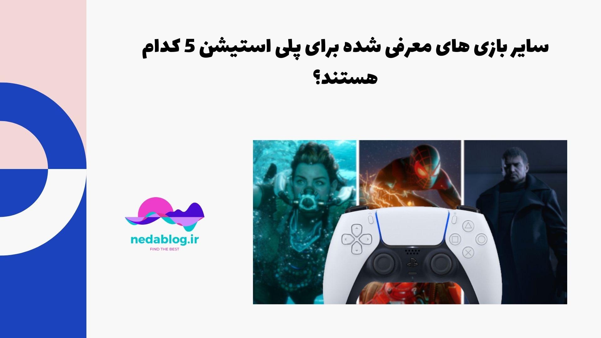سایر بازی های معرفی شده برای پلی استیشن 5 کدام هستند؟