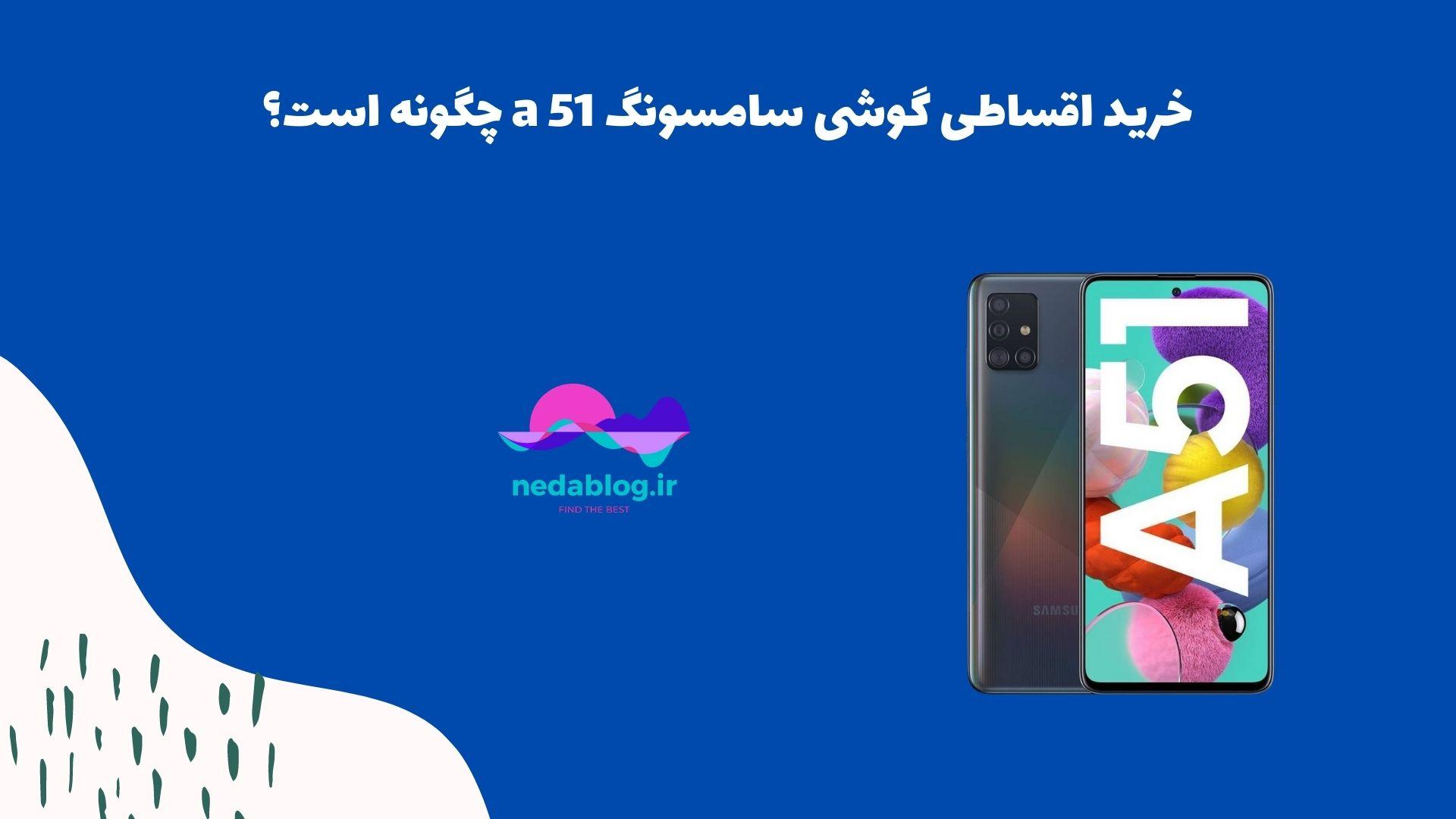 خرید اقساطی گوشی سامسونگ a51 چگونه است؟