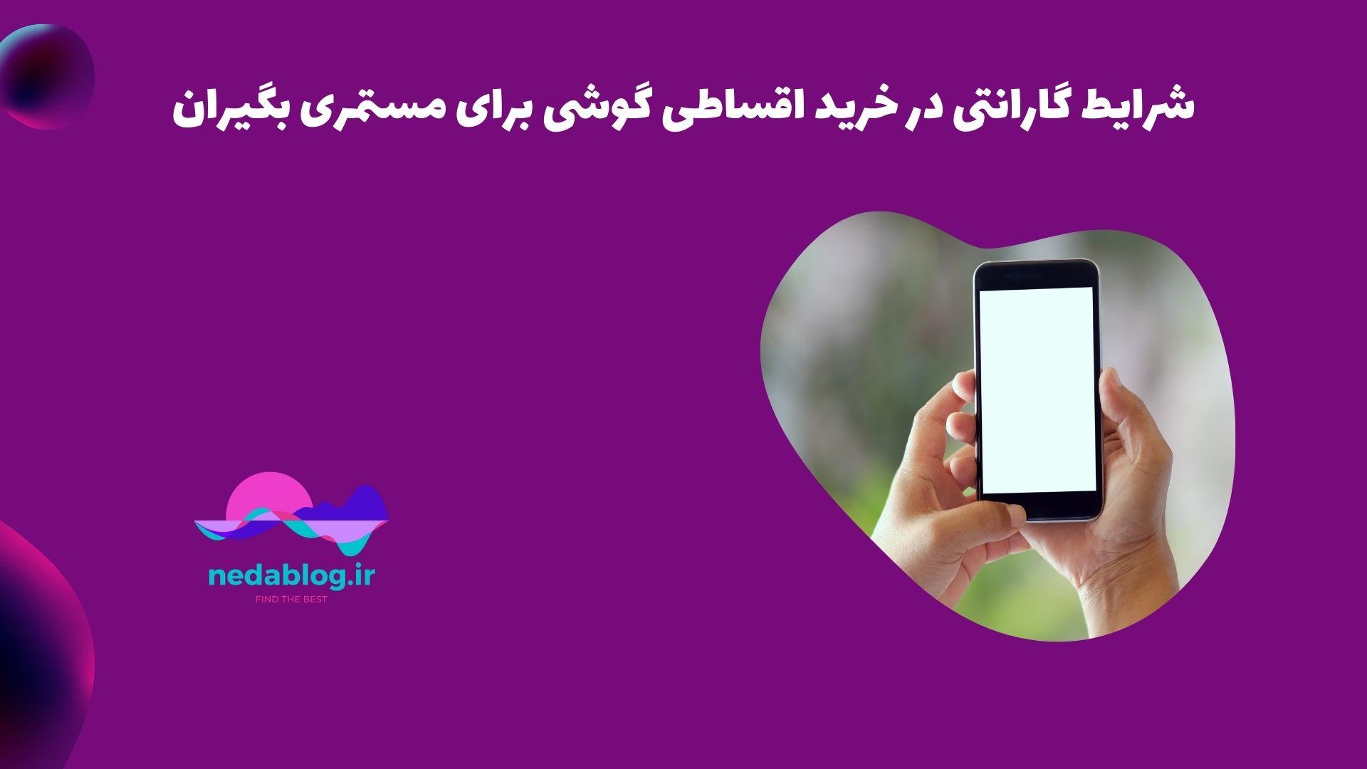 شرایط گارانتی در خرید اقساطی گوشی برای مستمری بگیران