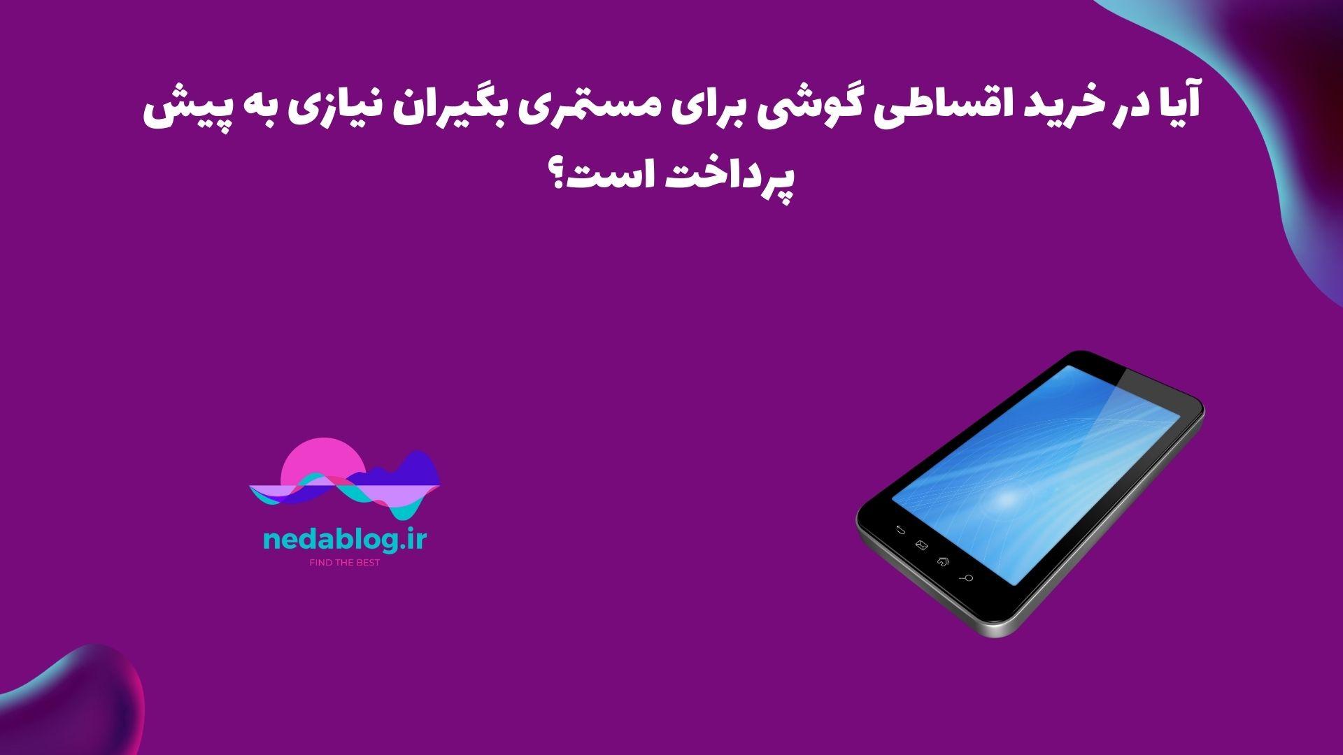 آیا در خرید اقساطی گوشی برای مستمری بگیران نیازی به پیش پرداخت است؟