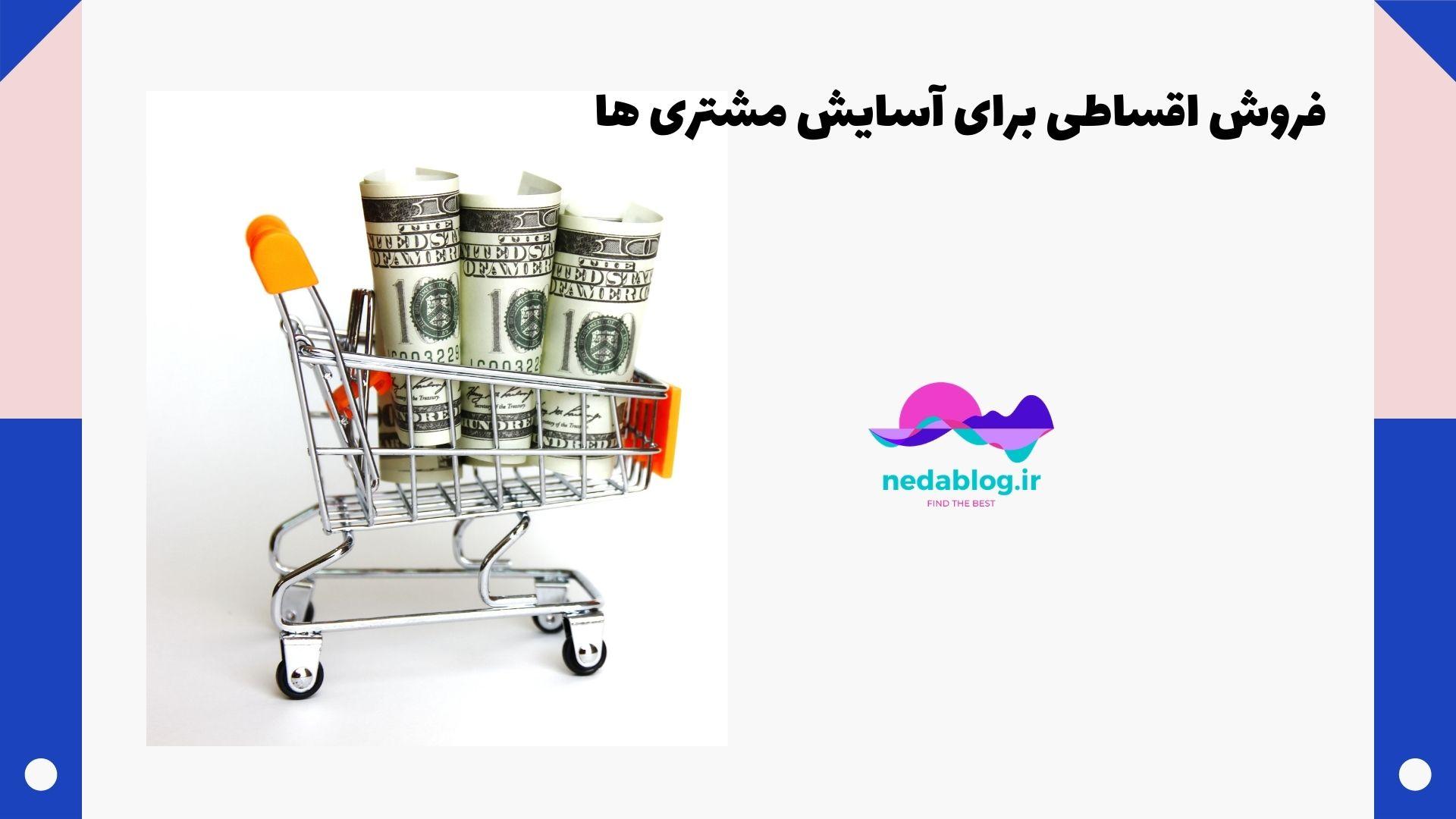 فروش اقساطی برای آسایش مشتری ها