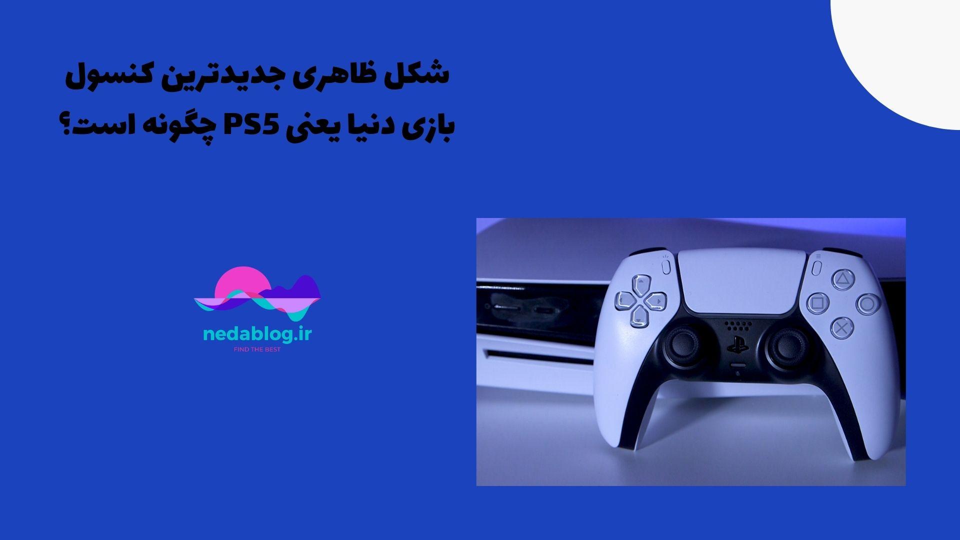شکل ظاهری جدیدترین کنسول بازی دنیا یعنی PS5 چگونه است؟