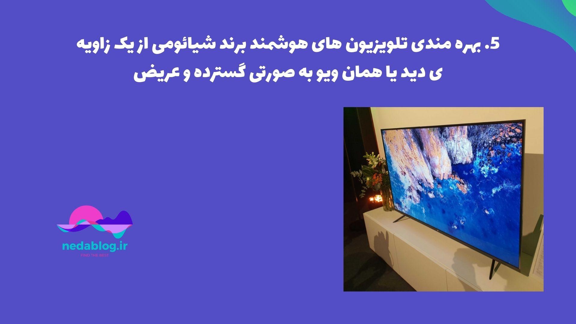 بهره مندی تلویزیون های هوشمند برند شیائومی از یک زاویه ی دید یا همان ویو به صورتی گسترده و عریض