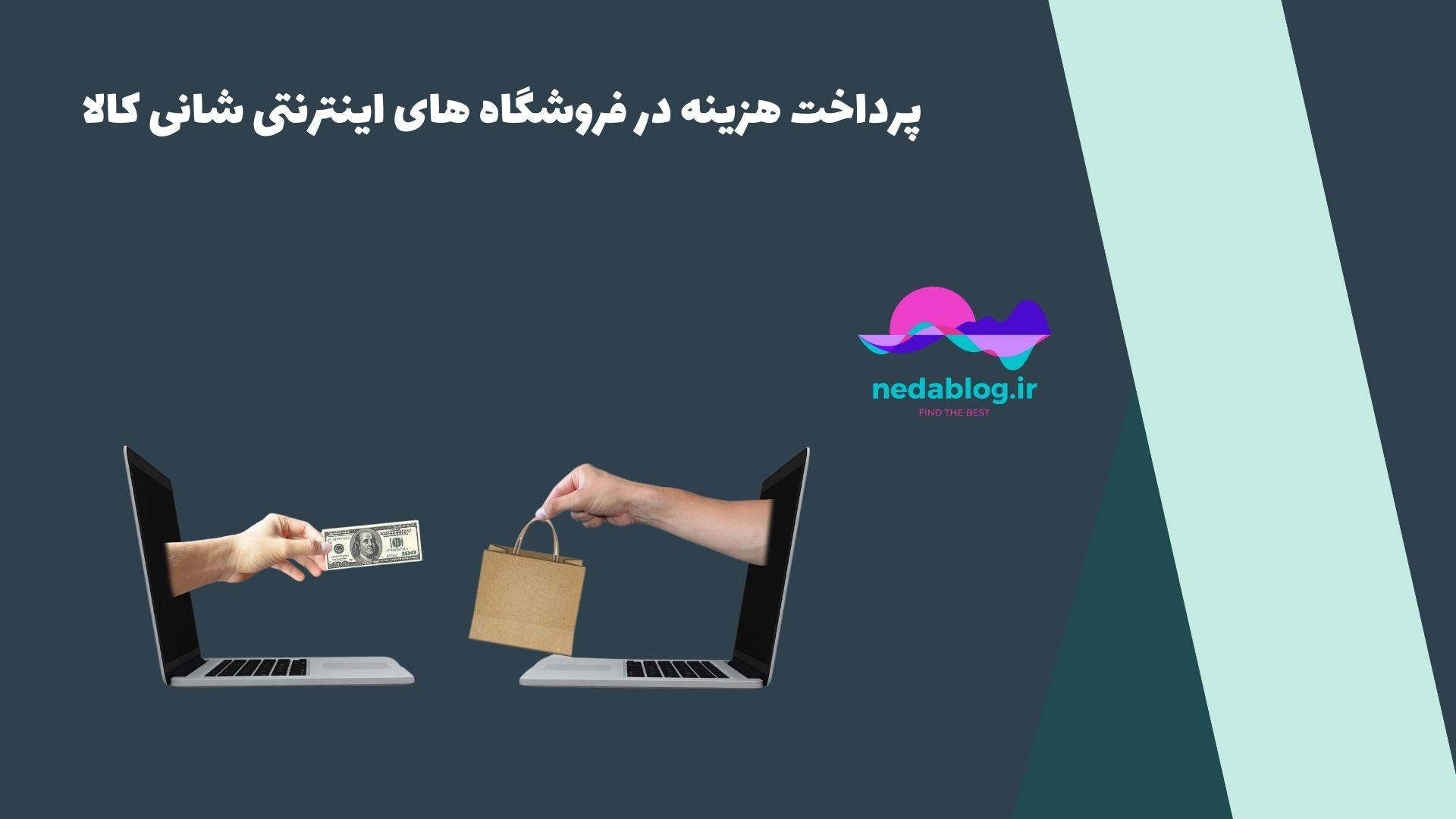 پرداخت هزینه در فروشگاه های اینترنتی شانی کالا