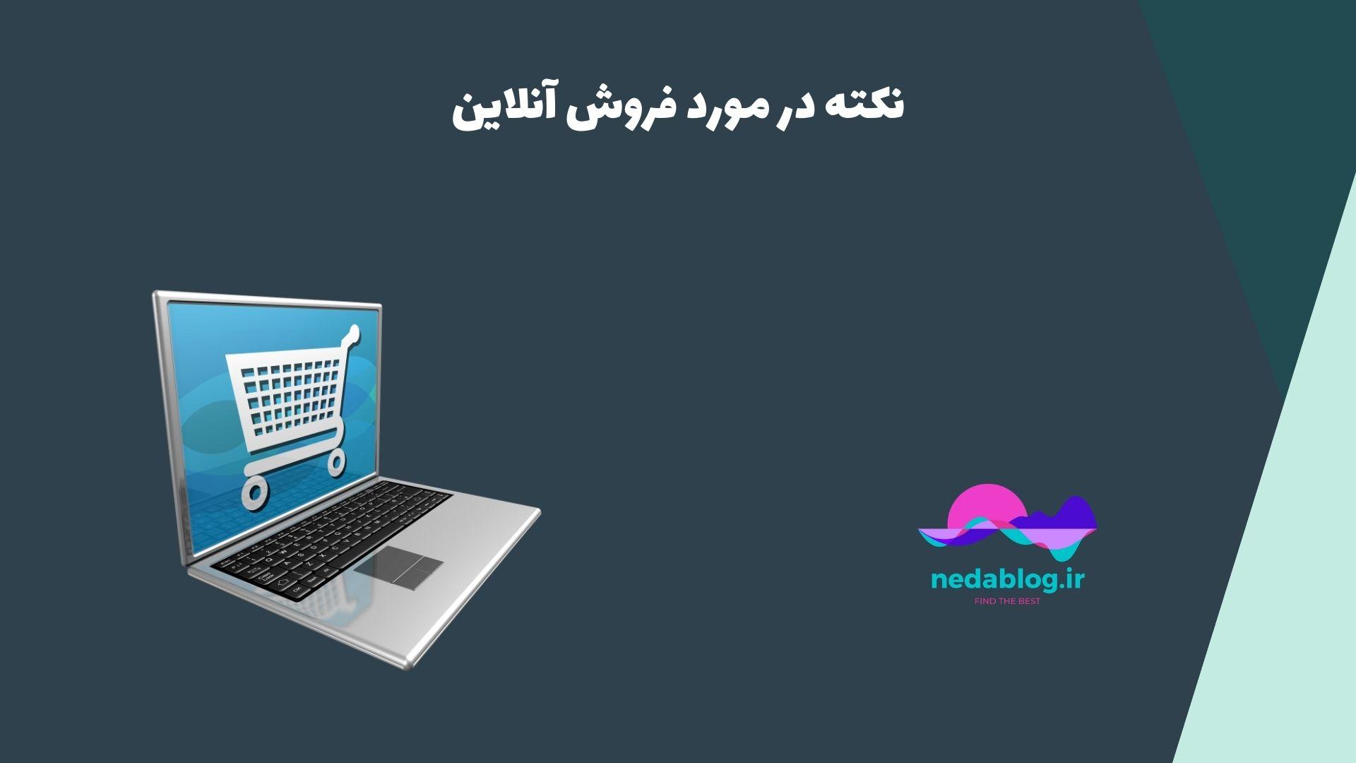 نکته در مورد فروش آنلاین