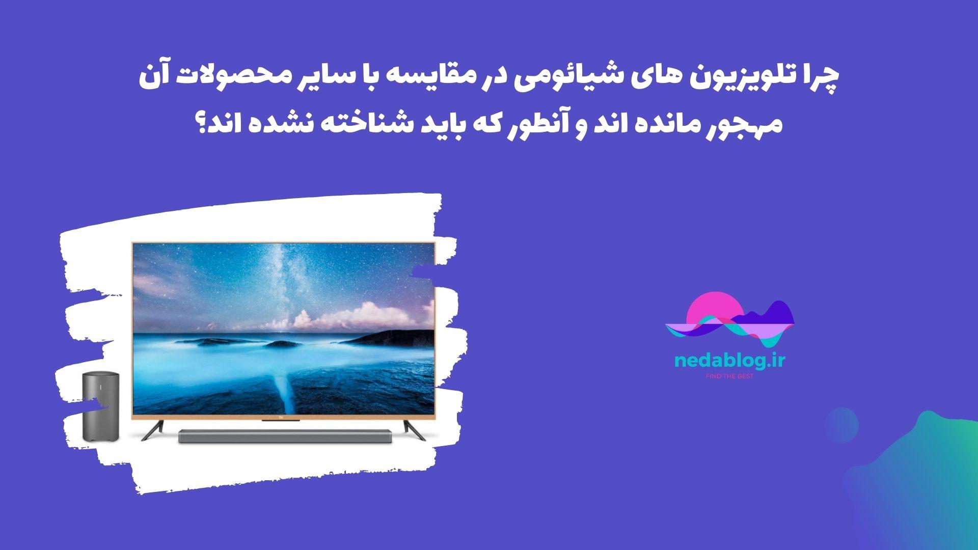 چرا تلویزیون های شیائومی در مقایسه با سایر محصولات آن مهجور مانده اند و آنطور که باید شناخته نشده اند؟