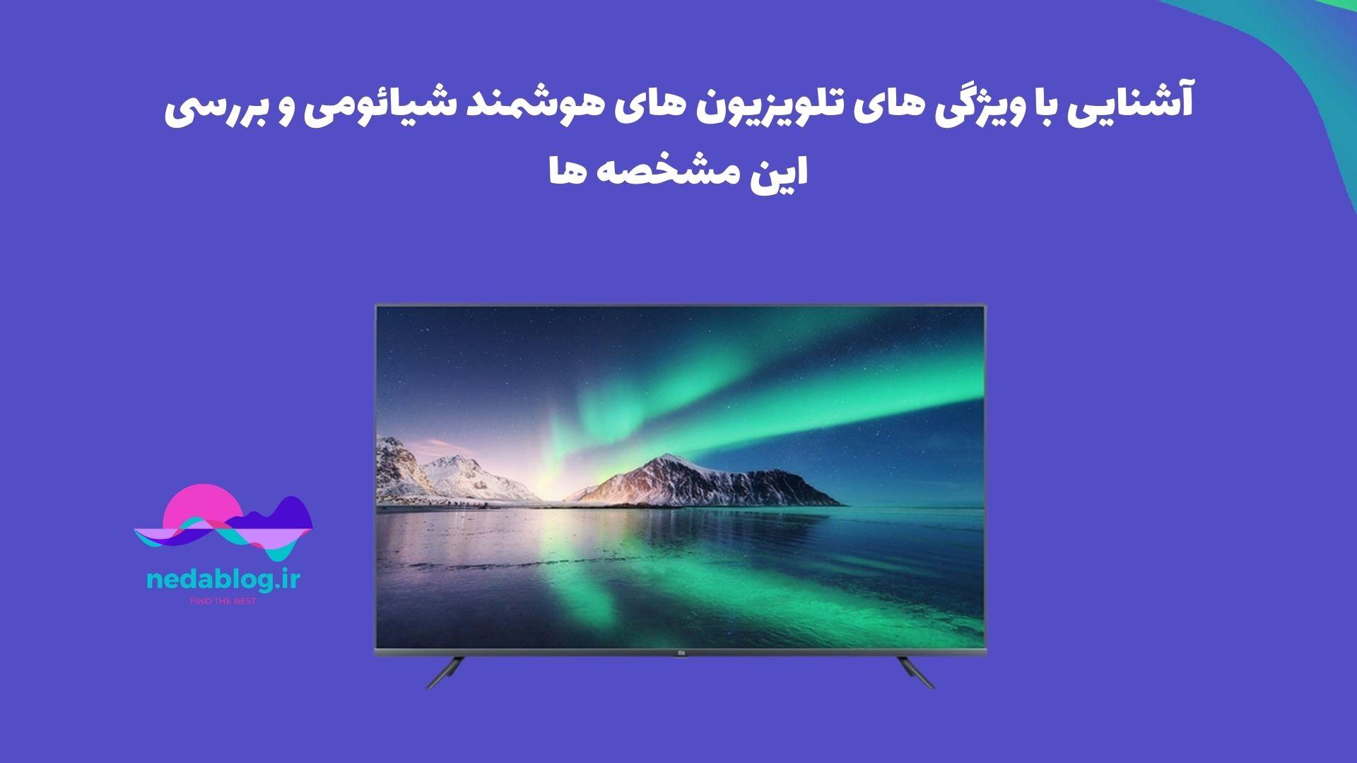 آشنایی با ویژگی های تلویزیون های هوشمند شیائومی و بررسی این مشخصه ها