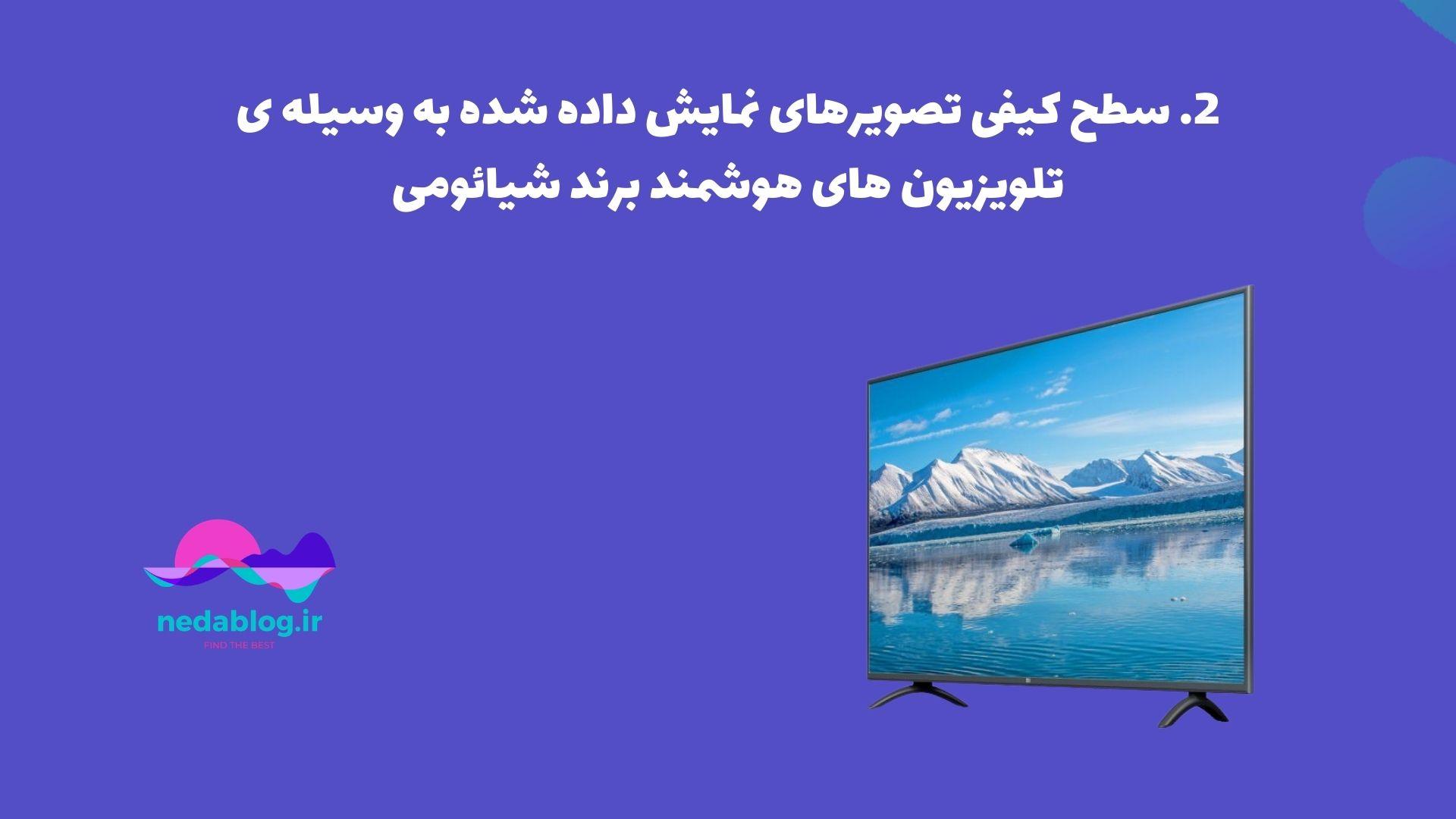 سطح کیفی تصویرهای نمایش داده شده به وسیله ی تلویزیون های هوشمند برند شیائومی