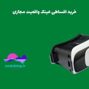 خرید اقساطی عینک واقعیت مجازی