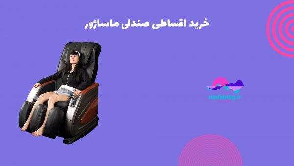 خرید اقساطی صندلی ماساژور