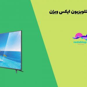 خرید اقساطی تلویزیون ایکس ویژن