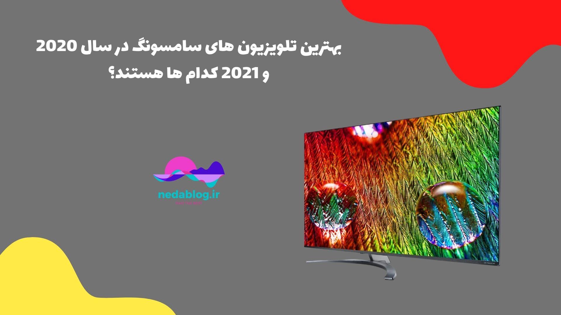 بهترین تلویزیون های سامسونگ در سال 2020 و 2021 کدام ها هستند؟