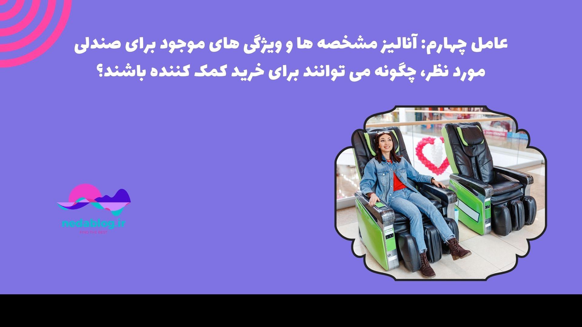 عامل چهارم: آنالیز مشخصه ها و ویژگی های موجود برای صندلی مورد نظر، چگونه می توانند برای خرید کمک کننده باشند؟