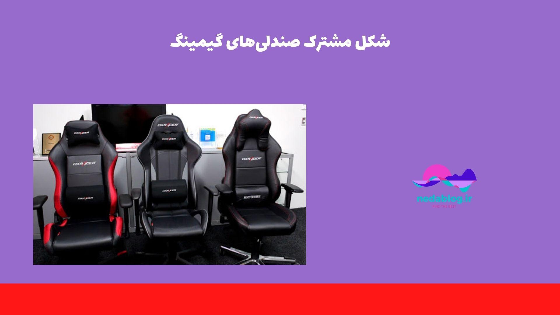 شکل مشترک صندلیهای گیمینگ